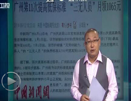 广州第11次提高低保标准