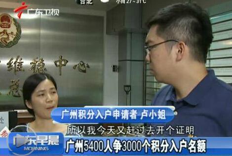 广州5400人争3000个积分入户名额