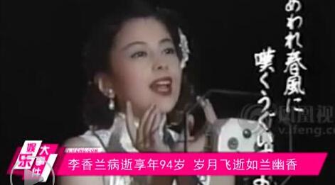 日籍歌星李香兰病逝享年94岁 岁月飞逝如兰幽香