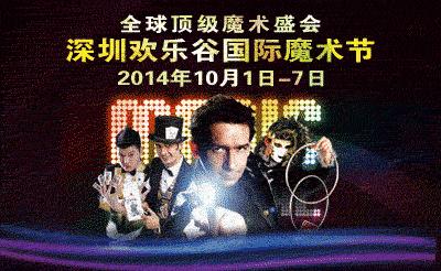 魔术盛宴 深圳欢乐谷国际魔术节