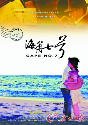 《海角七号》让优等生们对台湾有了一番别样的认识。