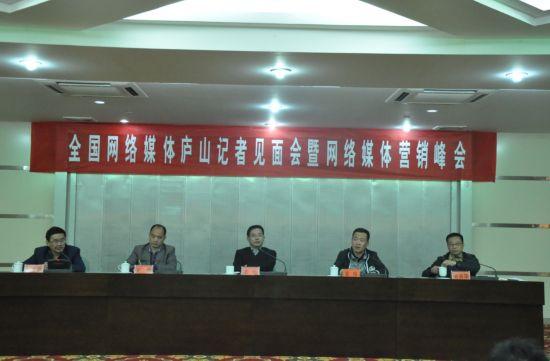 庐山旅游发展股份有限公司董事长崔峰(左2)出席媒体见面会
