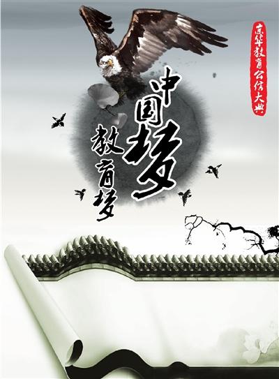 中国梦·教育梦