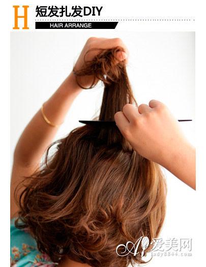 相关专题:短发怎么扎头发怎么扎好看如何扎出好看的发型