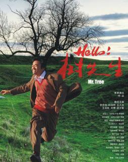 影片《树先生》