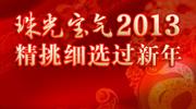 2013蛇年珠宝选购