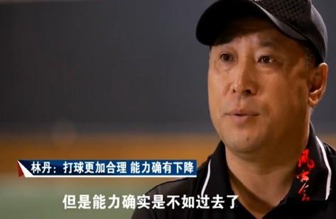 李永波承认林丹能力下滑 称缺少他不影响国羽实力