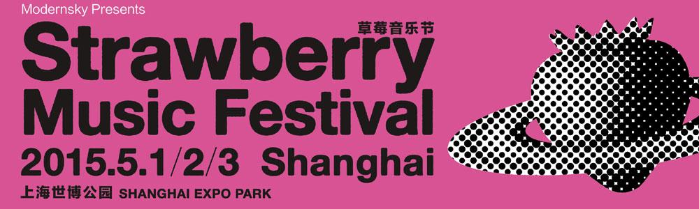 2015上海草莓音乐节