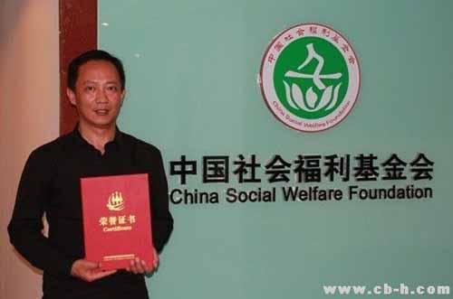 关山乳业受中国社会福利基金会表彰