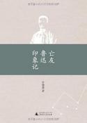 许寿棠《亡友鲁迅印象记》