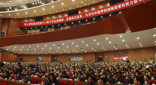 会议会场全景