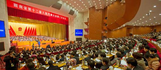 湖南省十二届人大三次会议开幕