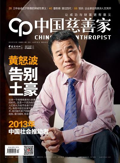 黄怒波:中国多少人惦记着干掉我们企业家