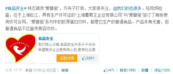 """图说:上海食药监微博今天回应:""""爱碧丽""""是普通食品。"""