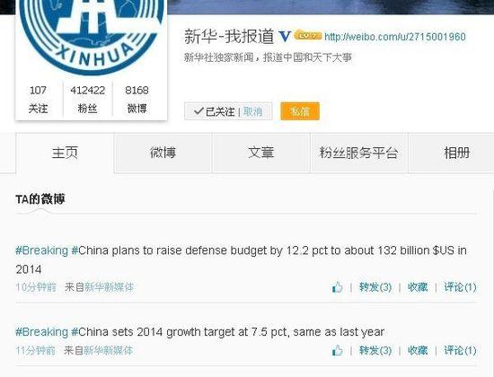 新华社:中国将2014年GDP增速目标设为7.5%左右