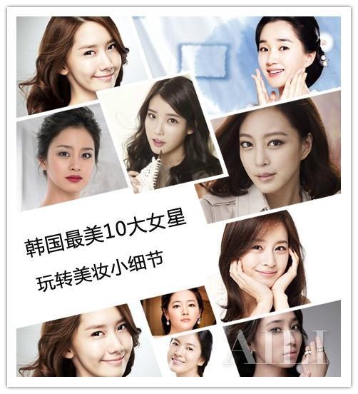 【爱美】韩国最美十位女星的3个美妆细节