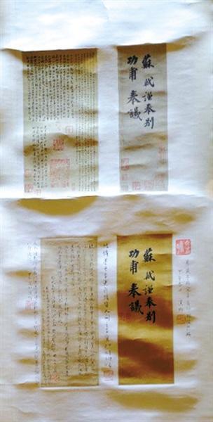 《功甫帖》争议中亮相上博研究员再发文证伪(图)