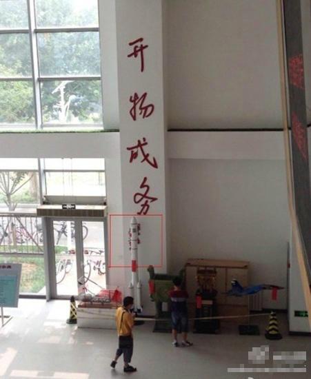 周永康母校将其题词完全清除墙壁重新粉刷