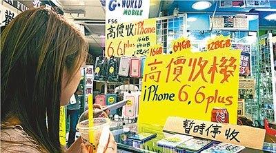 iPhone6回收价昨日较前日大幅下跌,部分手机店暂时停收新iPhone。