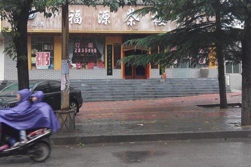 2014年9月,河南省三门峡市虢国路上的茶香酒社改名为福源茶楼。