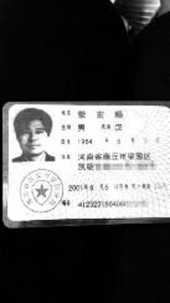 荣兰祥在商丘的身份证(已注销)