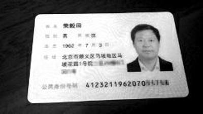 荣兰祥在北京的身份证