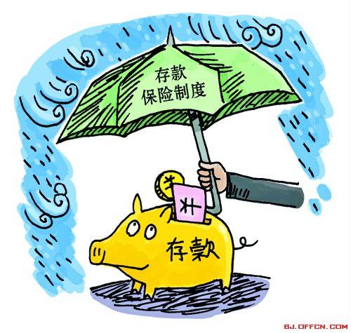中国拟推出银行存款保险制度 外媒:最重要经改