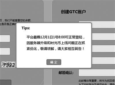 虚拟结婚网站_虚拟货币gtc网站突关闭 网友2万结婚聘礼打水漂