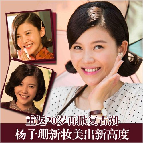 【有意思】杨子珊示范80年代复古美妆画法