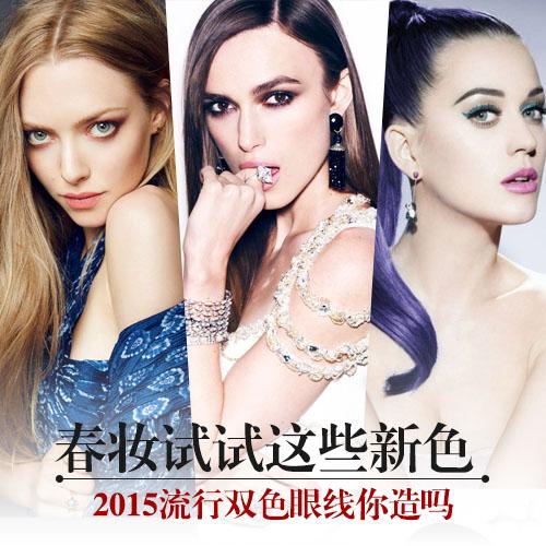 【有意思】春妆尝新 2015流行双色眼线