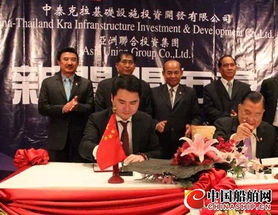 泰国克拉运河项目合作备忘录在广州签署_中国船舶网_www.chinaship.cn