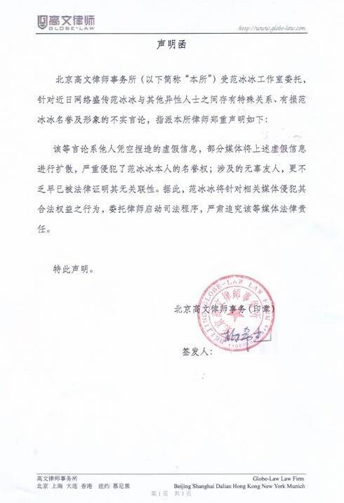 王思聪讽范冰冰与异性有染女方:已委托律师