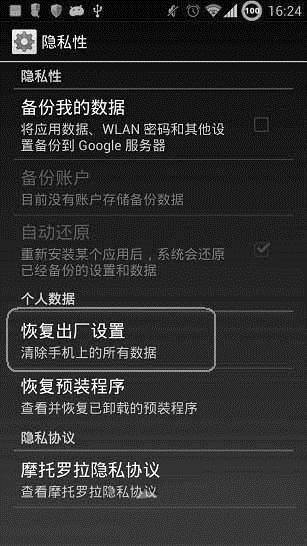 三星htc等安卓手机恢复出厂设置不管用 被曝隐私难清除