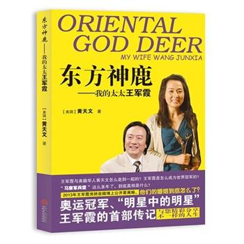 东方神鹿:我的太太王军霞封面图片