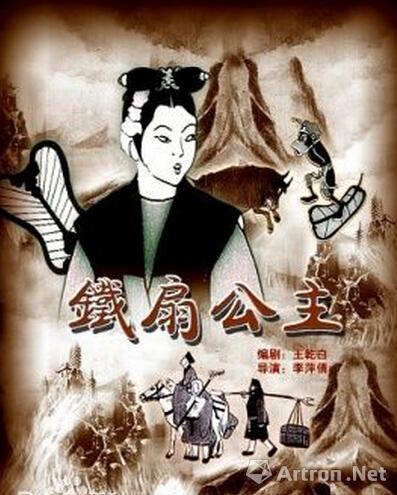 《铁扇公主》(1941年)