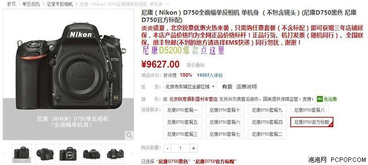 小型轻量化全幅单反尼康D720售9627元