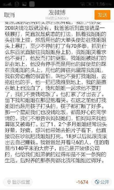 网传南昌一中学女生遭频繁家暴后病发而亡