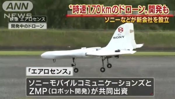 索尼研发无人机:时速170公里