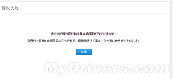 iPhone 6S疯狂预定官网崩溃重复扣款19次