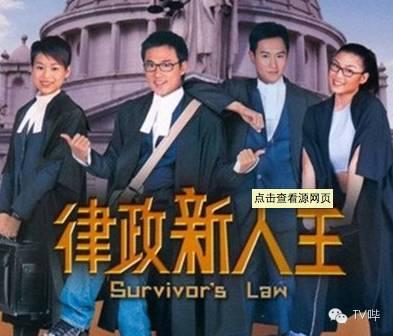 《律政新人王》