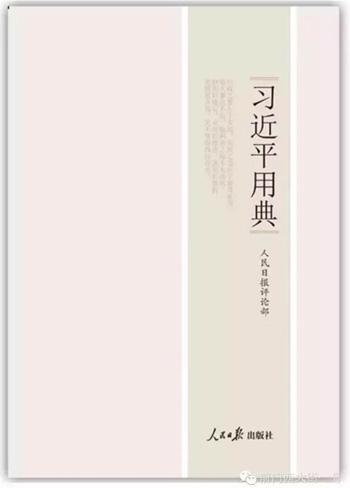 最高国家权力机关2015书单:有《论中国》《我从新疆