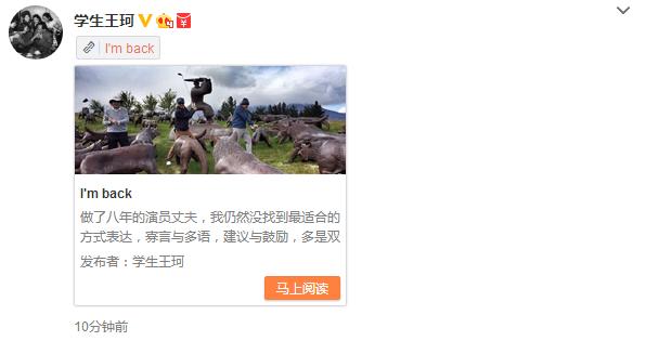 [明星爆料]王珂又回来了:刘涛自带攻的气质 留给我的常常是疲惫