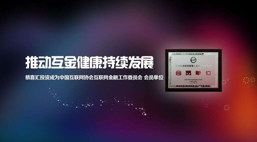 汇投资加入中国互联网协会互联网金融工作委员会