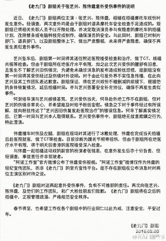 《老九门》三天两场事故 张艺兴陈伟霆相继拍戏受伤