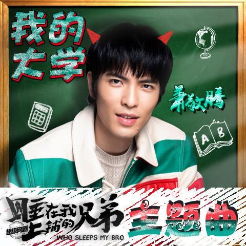 [明星爆料]《上铺的兄弟》主题曲发布 萧敬腾诠释青春