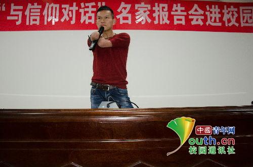 """听名家之言 """"与信仰对话""""励志报告会在贵州举办"""