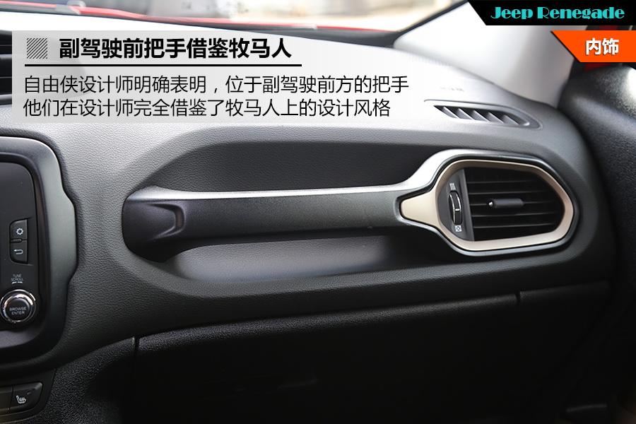 2014款 jeep自由侠 图解