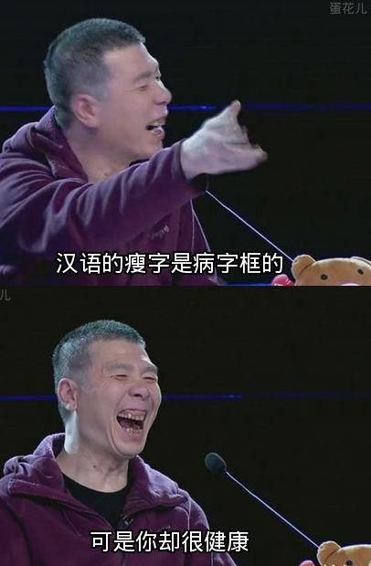 汉语的瘦子是病字框的,可是你却很健康!