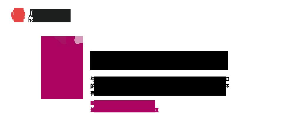 广州设计周特别策划:中国设计未来说