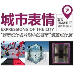 14位城市设计名片来广州设计周办城市表情裝置展